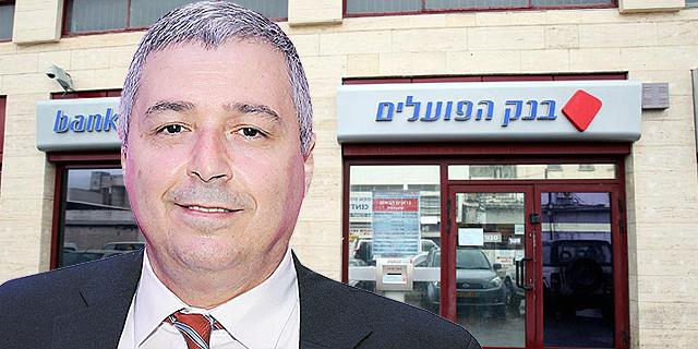 """אריק פינטו מנכ""""ל בנק הפועלים"""