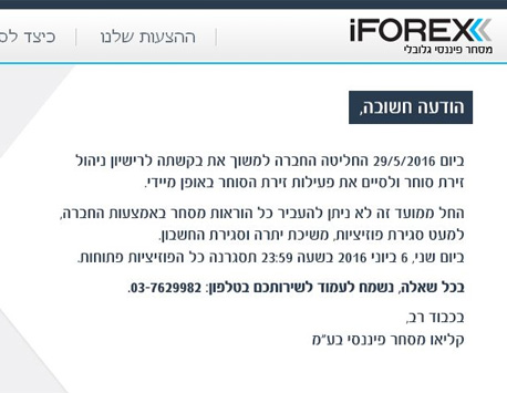 ההודעה באתר iFOREX ישראל