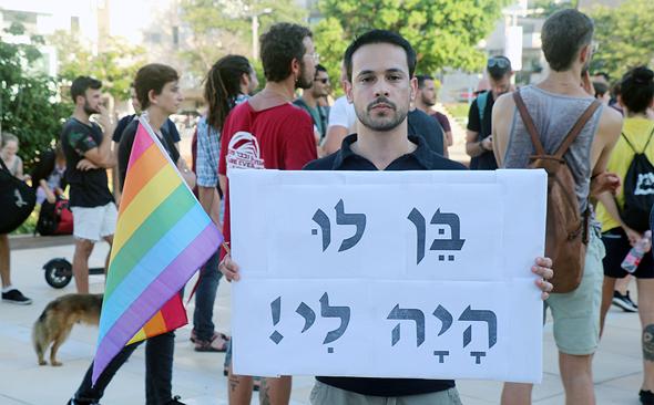 הפגנה וצעדת מחאה של קהילת הלהט״ב בעקבות חוק הפונדקאות